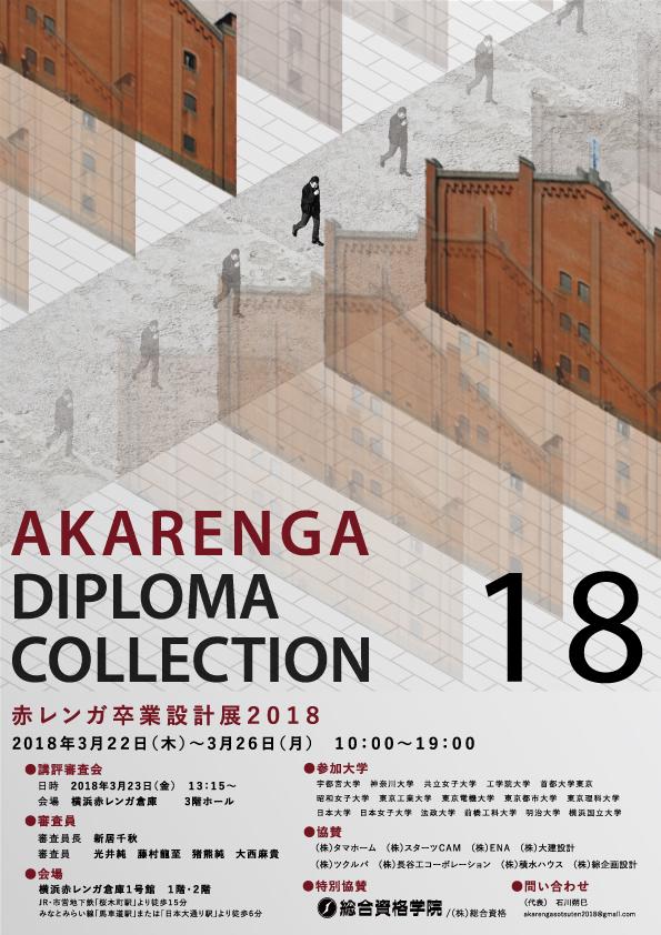 akarenga_2018